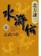 水滸伝 5 玄武の章 (集英社文庫)(集英社文庫)
