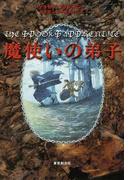 魔使いの弟子 (sogen bookland 魔使いシリーズ)
