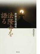 法隆寺を語る 世界文化遺産