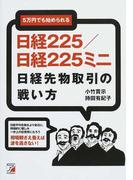 日経225/日経225ミニ日経先物取引の戦い方 5万円でも始められる