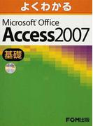 よくわかるMicrosoft Office Access 2007 基礎