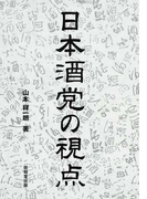 日本酒党の視点