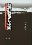 朝鮮戦争と中国 建国初期中国の軍事戦略と安全保障問題の研究