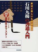 石川九楊の書道入門 石川メソッドで30日基本完全マスター 書ほど楽しいものはない