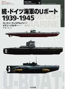 ドイツ海軍のUボート 1939−1945 続 (オスプレイ・ミリタリー・シリーズ 世界の軍艦イラストレイテッド)