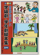 小学校・全員参加の楽しい学級劇・学年劇脚本集 高学年