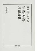 精神科における予診・初診・初期治療