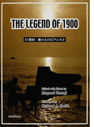 AV教材:海の上のピアニスト