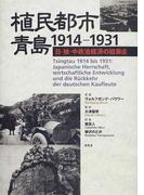 植民都市・青島1914−1931 日・独・中政治経済の結節点