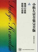小松左京全集完全版 27 地図の思想 探検の思想
