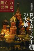興亡の世界史 What is Human History? 14 ロシア・ロマノフ王朝の大地