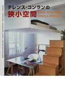 テレンス・コンランの狭小空間 DESIGN|FURNISHING|DECORATION|DETAIL FOR THE SMALLER HOME