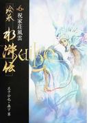 絵巻水滸伝 第6巻 祝家荘風雲