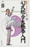 42式総合太極拳入門 (太極拳ハンドブックシリーズ)