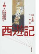 西遊記 第2巻 三蔵法師は天竺をめざす