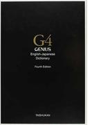 ジーニアス英和辞典 第4版 机上版