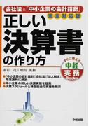 正しい決算書の作り方 会社法&「中小企業の会計指針」完全対応版 (すぐに使える中経実務Books)