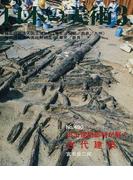 日本の美術 No.490 出土建築部材が解く古代建築