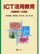 ICT活用教育 先端教育への挑戦