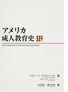 アメリカ成人教育史