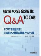 職場の安全衛生Q&A100選 2007年問題対応!災害防止と職場の健康ノウハウ集