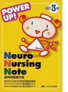 脳神経看護手帳 POWER UP! 改訂3版