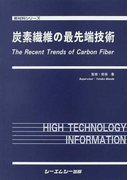 炭素繊維の最先端技術 (新材料シリーズ)