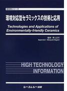 環境対応型セラミックスの技術と応用 (新材料シリーズ)