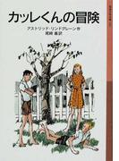 カッレくんの冒険 新版 (岩波少年文庫)(岩波少年文庫)