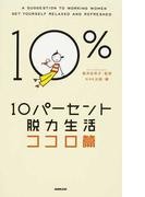10パーセント脱力生活 ココロ篇