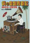 僕の音盤青春記 Part1 1971−1976