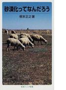 砂漠化ってなんだろう (岩波ジュニア新書)(岩波ジュニア新書)