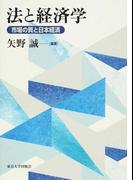 法と経済学 市場の質と日本経済
