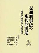 交通刑事法の現代的課題 岡野光雄先生古稀記念