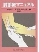 肘診療マニュアル 第2版