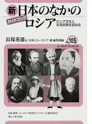 新日本のなかのロシア ロシア文化と交流史跡を訪ねる ガイドブック (ユーラシア・ブックレット)