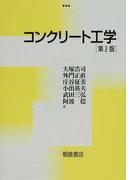 コンクリート工学 第2版