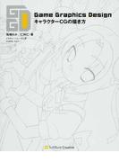 Game Graphics DesignキャラクターCGの描き方