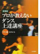 プロが教えないダンス上達講座 新装版 ラテン編