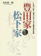 豊田家と松下家 トヨタ、松下世界二大メーカー創業家の命運