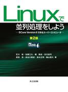 Linuxで並列処理をしよう SCore Version 6で作るスーパーコンピュータ 第2版