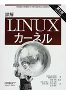 詳解Linuxカーネル 第3版