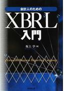 会計人のためのXBRL入門