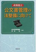 公文書管理の法整備に向けて 政策提言