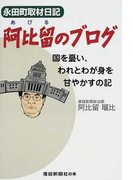 阿比留のブログ 永田町取材日記 国を憂い、われとわが身を甘やかすの記