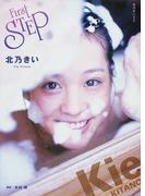 First STEP 北乃きい写真集