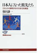 日本人になった祖先たち DNAから解明するその多元的構造 (NHKブックス)(NHKブックス)