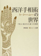 西洋手相術の世界 『手』に宿された星々の言葉
