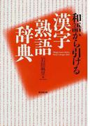 和語から引ける漢字熟語辞典
