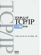 マスタリングTCP/IP 第4版 入門編